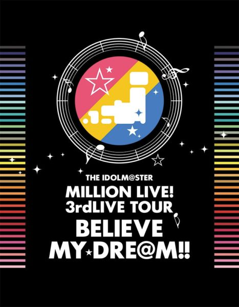 『THE IDOLM@STER MILLION LIVE! 3rdLIVE TOUR BELIEVE MY DRE@M!!』@幕張メッセイベントホール全編の放送が決定