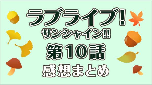 『ラブライブ!サンシャイン!!』(2期)第10話の見どころと感想まとめ。Aqours3年組の尊さに涙腺崩壊!
