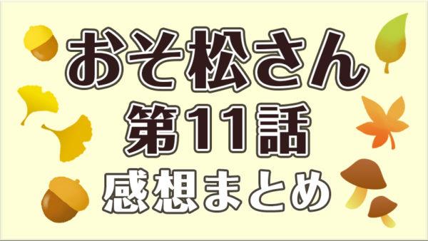 『おそ松さん』(2期)第11話の見どころと感想まとめ。激怒したチビ太が6つ子をひとりずつ抹殺していくさまが怖すぎる