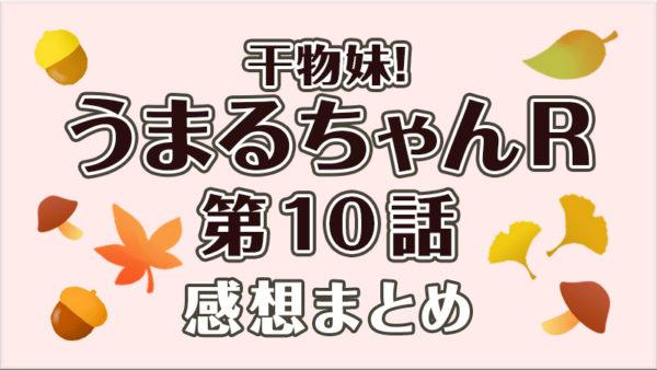 『干物妹!うまるちゃんR』第10話の見どころと感想まとめ。ヒカリのかわいさが注目の的に!