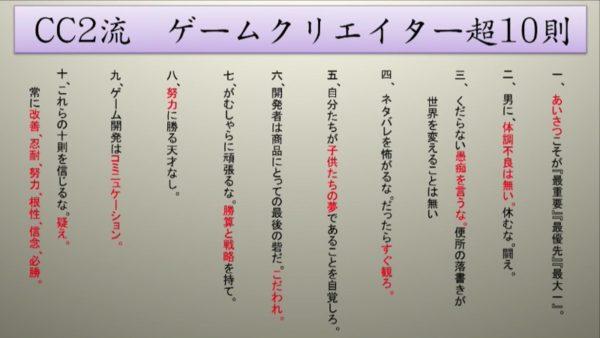 """『.hack』を手がけた松山洋による""""ゲームクリエイター超十則""""が松岡修造さんの声で脳内再生したくなる内容だった件"""