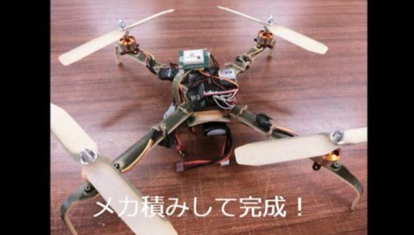 プロペラからフレームまで竹製のドローン「竹コプター」を作ってみた。GPSもついていて自律飛行も可能な高性能な機体