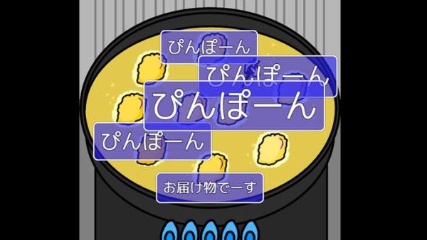 """""""天ぷら揚げゲーム""""かと思いきや、料理中にチャイムと共に来客が! 天ぷらを焦がさないようにスムーズに応対せよ"""