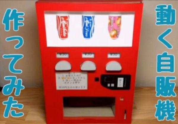 自動販売機を紙と竹串で作ってみた。本物の硬貨を使ってミニコーラが買えちゃう内部構造を大公開「これ機構も全部紙なんだぜ」