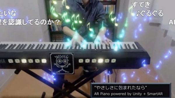 ピアノ演奏に連動してキラキラ音符が舞い踊るAR演出システム。魔法だと信じて疑わないコメントも「本当は魔法だろ?知ってんだ俺」