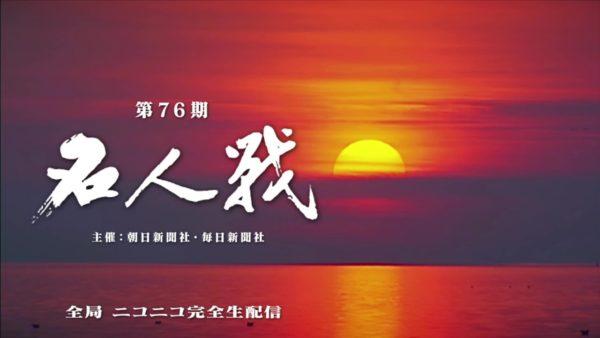 「第76期名人戦」PVのために書き下ろされた先崎学九段の『昇る落日』と題した文章を公開