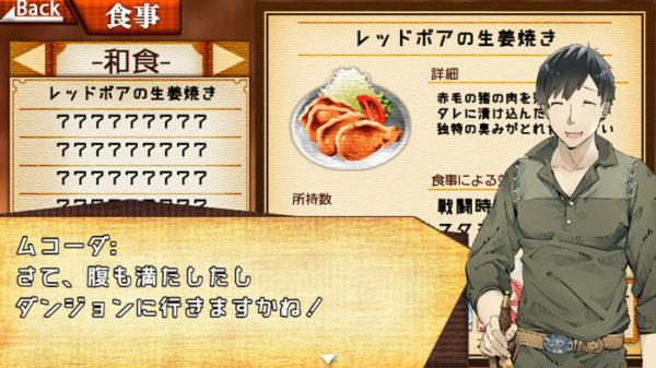 """「現代日本の食材」と「ダンジョンで倒した魔物の肉」で料理する """"とんでもスキルで異世界放浪メシ""""がゲーム化して空腹不可避!"""