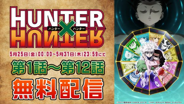 ニコニコで『HUNTER×HUNTER』12話分の無料配信がスタート! 5月31日(木)まで