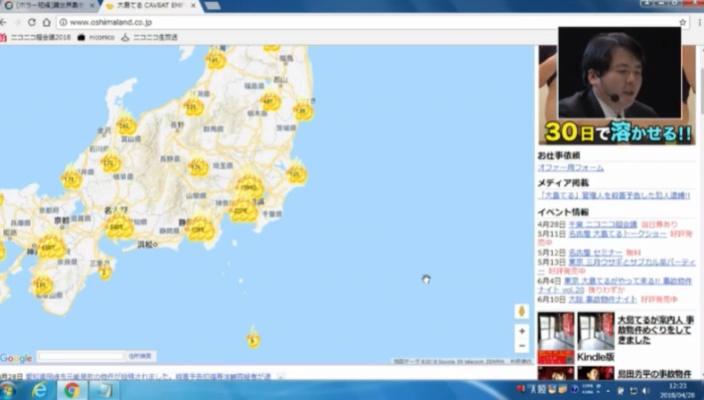 地図 大島 てる