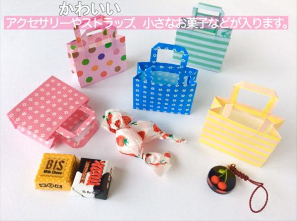 折り紙で作る小さな紙袋 お菓子を入れてプチプレゼントしたくなる上品な佇まいに「これはよい」「あらかわいい」