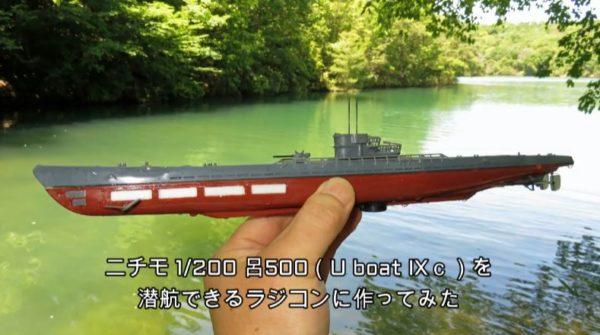 潜水艦『呂500』のプラモを浮上潜航可能に改造。水中を悠々と進む勇姿に大興奮「呂号潜水艦、出撃します!」「これはロマンを感じる」