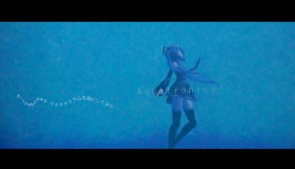 初音ミクが幻想的な水の世界で歌い踊る。貸切のプラネタリウムで投影される、ミクが魚たちと深海都市を散歩する映像に「金とっていいレベル」