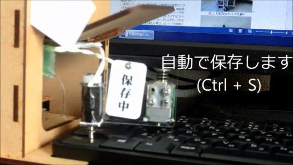 オートセーブ(物理) テキストを「Ctrl+S」で自動保存する「アナログすぎるハイテクマシン」が話題に