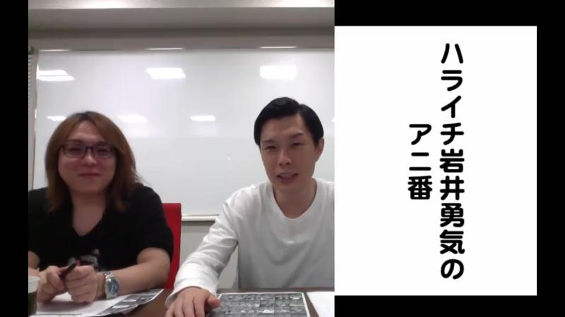 岩井 ドラマ ハライチ