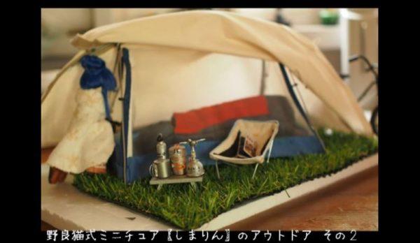 『ゆるキャン△』しまりんのソロキャンプをミニチュアで再現 そっと覗き込みたい小さなテントの中にはキャンプ道具まで完備