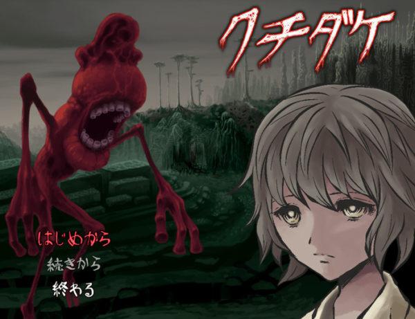ひぃぃ怖すぎる…探索型ホラーゲーム『クチダケ』がヤバい 洞窟に入ろうとする主人公に「もうかえろうぜ…」