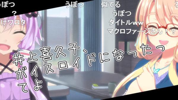 声優・井上喜久子がVOICEROIDになった!クオリティの高さにみな驚愕「すっごい似てる」「言われなくても井上喜久子にしか聞こえんw」