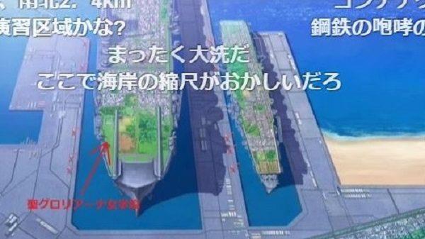 『ガルパン』学園艦の大きさを考察してみた 浸水面積は東京ドーム641個分、排水量は米空母の12000倍…巨大艦船の全貌が明らかに