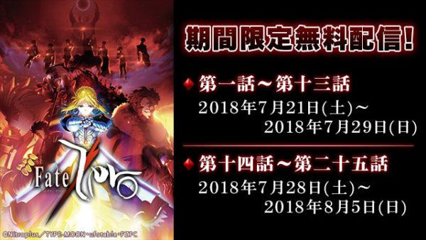 7月21日(土)00:00よりニコニコで『Fate/Zero』全25話を期間限定で無料配信! FGOフェスのステージ中継も決定