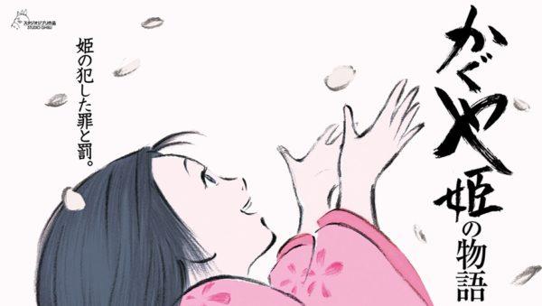 高畑勲『かぐや姫の物語』はテレビ向け?評論家が語るテレビドラマと映画の「作家性の違い」とは