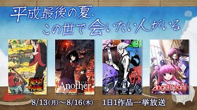 『鬼灯の冷徹』『Angel Beats!』ほか、アニメ4作品を8月13日より4夜連続で全話一挙放送