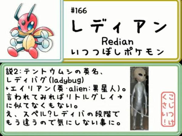 『ポケモン』の名前を考察してみた「レディアン→てんとう虫(ladybug)+エイリアン」「ルギア→ギリシャ語の銀(aegir)のアナグラム」