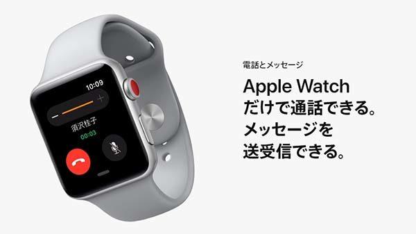 「Apple Watchがようやく実用的になった」新機能搭載で話題の『Apple Watch Series 3』の魅力を解説