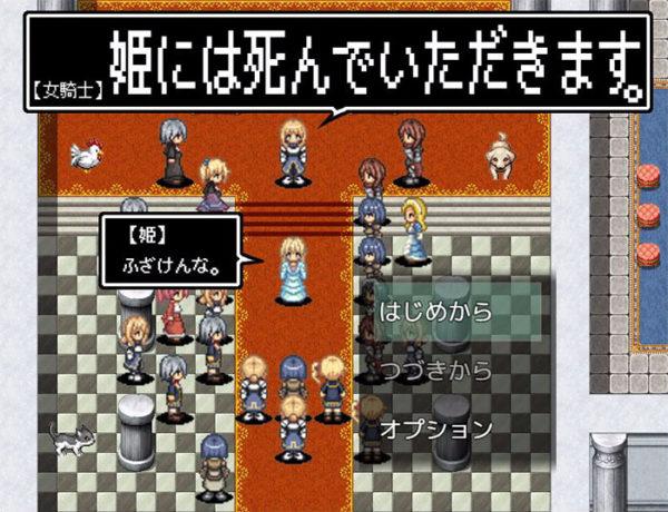 『姫には死んでいただきます。』集団心理で狂った騎士団から脱出せよ!味方に追い詰められる恐怖のゲームが登場