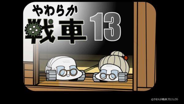 「やわらか戦車」全53話一挙放送が決定! 9月16日19時より30時間連続で配信