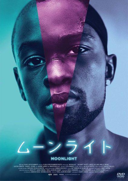ハリウッドが「同性愛」を認めるまでの歴史を5分で解説してみた――『ムーンライト』が『ラ・ラ・ランド』を押しのけてアカデミー賞を獲った理由