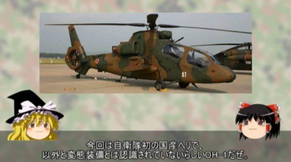 """自衛隊初の国産ヘリ『OH-1』通称""""ニンジャ"""" 極限まで追求された防御力・宙返りも可能にする機体構造…チート級の性能を解説"""