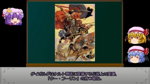 ファンタジー作品でおなじみの武器『ゲイボルグ』――「敵軍に必ず命中する」「突き刺せば内部からズタズタに」残酷すぎるチート級の性能を解説