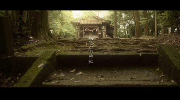 """『夏目友人帳』""""聖地巡礼""""熊本県相良村にある雨宮神社に行ってみた うっそうとした森と苔むした鳥居に「完全に夏目ワールド」"""