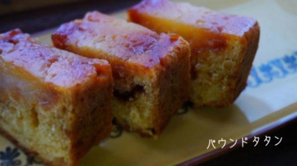 ホットケーキミックスでお手軽に パウンド型で作るリンゴのお菓子「パウンドタタン」