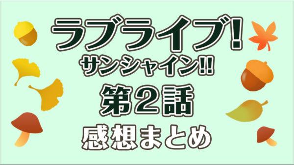 """『ラブライブ!サンシャイン!!』(2期)第2話の感想ツイートまとめ。""""雨の音""""から新曲連想、温泉アリ!"""