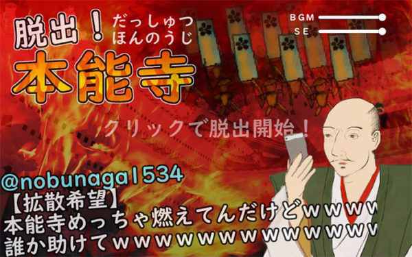 脱出ゲーム『脱出!本能寺』が登場 炎上にあわてた信長様が「光秀でいいから誰か助けて」