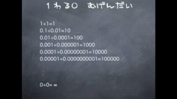 「なぜ0で割ってはいけないの?」 数学マニアが中学生にもわかるようにした解説がエレガントすぎると話題に