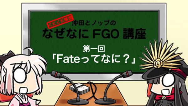 『Fate』はいつから始まったの? そもそもどんな物語なの? 今からでもわかるFateシリーズの歴史について細かく解説