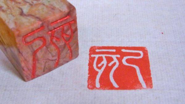オリジナルの印で年賀状の仕上がりがワンランクアップ! 篆刻(てんこく)で2019年の干支「己亥の印」を彫ってみた