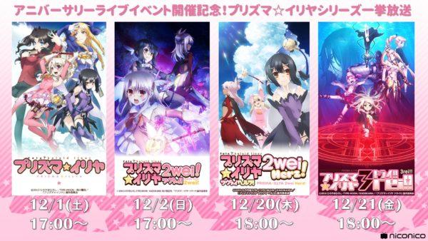 「Fate/kaleid liner プリズマ☆イリヤ」シリーズ4作品の一挙放送が決定! 1作目は12月1日(土)17時から生放送