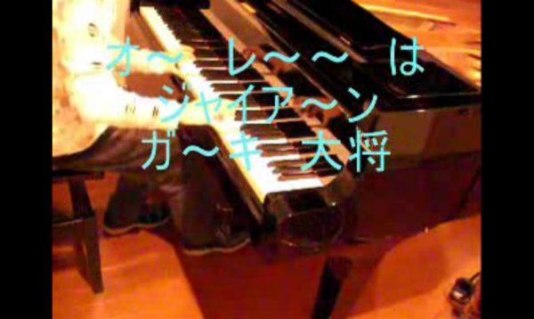 """『ドラえもん』ジャイアンの""""あの曲""""をピアノ演奏! 重厚にアレンジされた「お~れはジャイア~ン♪」の響きにリサイタルは大成功【ジャイアニッシモ】"""