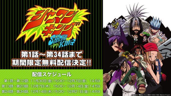 TVアニメ『シャーマンキング』1話~34話が11月30日(金)から期間限定で順次無料配信スタート