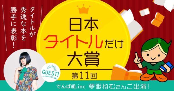 『読む餃子』『人生やらなくていいリスト』など、見るからに気になる書籍タイトルの頂点を決める 『第11回 日本タイトルだけ大賞』今年も開催決定!
