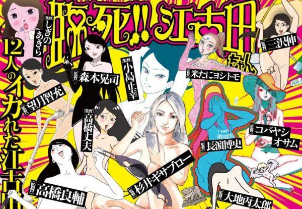 十二人十二色! 毎話ごとに監督が変わる『臨死!! 江古田ちゃん』のアニメ化についておたささが見解を語る「なかなかに挑戦的」