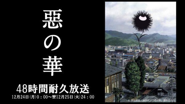 クリスマスはこれで決まり!? アニメ『惡の華』の48時間耐久放送が12月24日(月)0時より放送開始