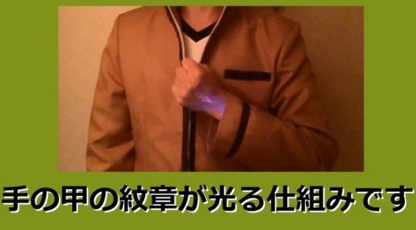"""中二病の夢""""光る紋章""""を作ってみた! コスプレに最適な『Fate』令呪に「素晴らしい発想」の声"""