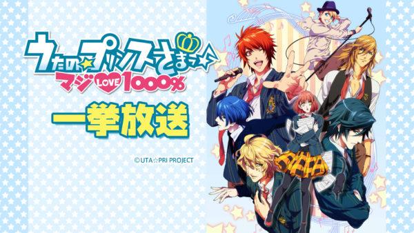 「うたの☆プリンスさまっ♪」シリーズ4作品の無料一挙放送が決定! 12月23日(日)16時放送開始