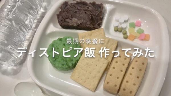 """絶望的な未来の食事「ディストピア飯」を作ってみた。無味乾燥の""""それっぽい""""見た目に「最高にまずそうでうまそう」の声"""