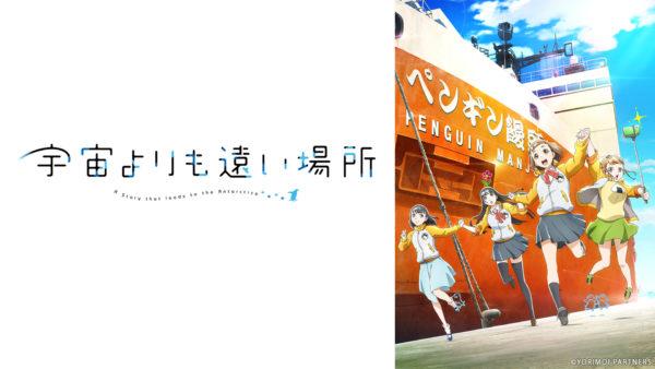 アニメ『宇宙よりも遠い場所』全13話、12月30日(日)24時より無料一挙放送決定