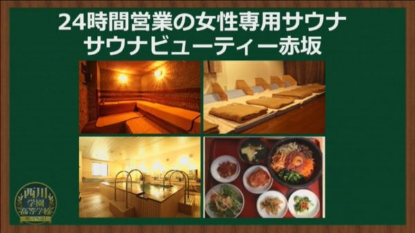 サウナ女子にオススメの東京近郊の極上サウナ3選を女性サウナ愛好家が紹介「韓国系のサウナはいいところが多いですね」